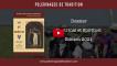Va et prêche – Dossier spirituel 2021